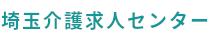 埼玉県で介護や看護職の求人をお探しなら埼玉介護求人センター